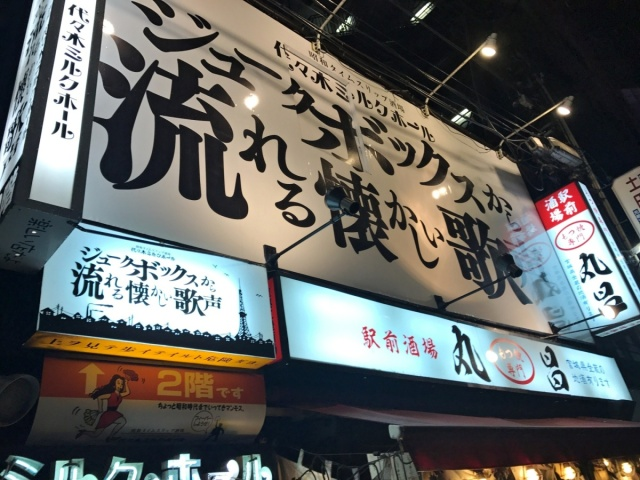 代々木ミルクホール 仙台分店 (2)