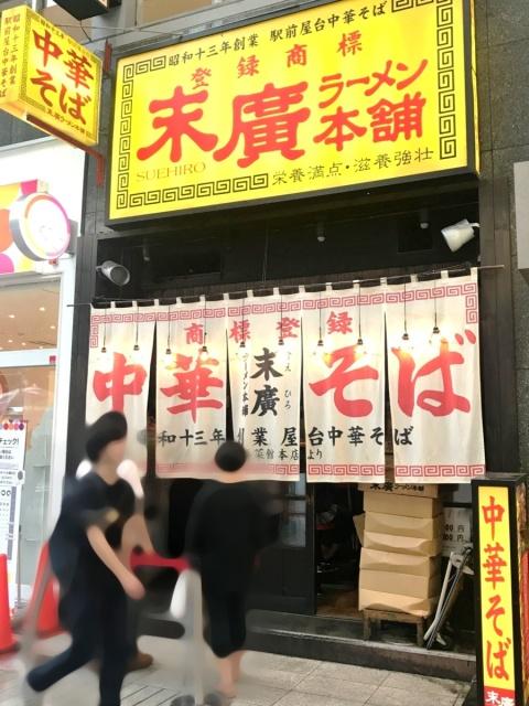 末廣ラーメン本舗 仙台駅前分店 (1)