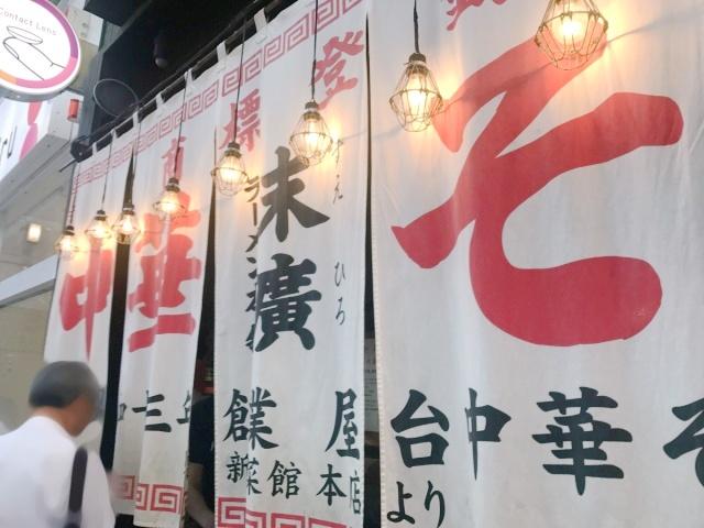 末廣ラーメン本舗 仙台駅前分店 (2)