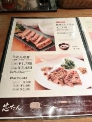 伊達の牛たん本舗 (4)