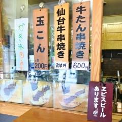 50 仙台城跡 (6)