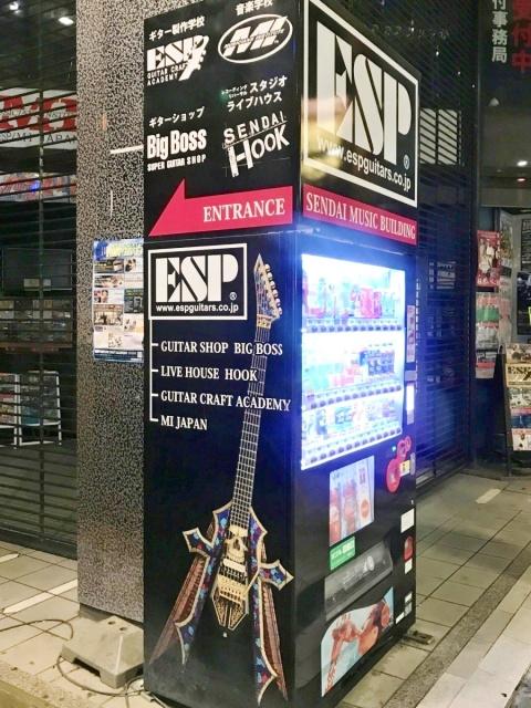 53 ESP自販機