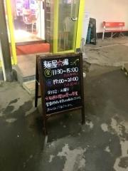 麺屋穴場 (20)