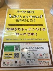 らーめん 藤ひろ (5)