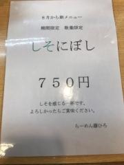 らーめん 藤ひろ (6)