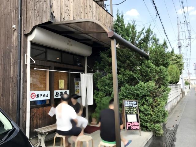 煮干そば とみ田 (2)