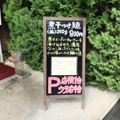 煮干そば とみ田 (3)