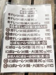 煮干そば とみ田 (4)