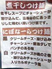 煮干そば とみ田 (5)