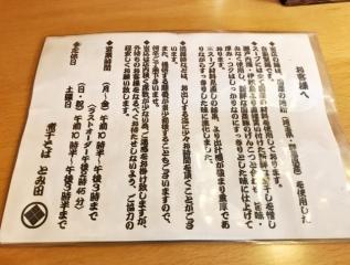 煮干そば とみ田 (19)
