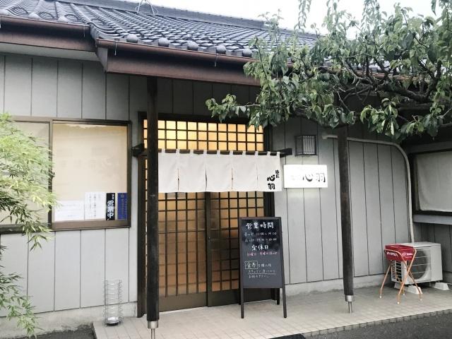 麺屋 心羽 (2)