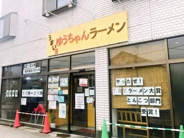 うまいヨ ゆうちゃんラーメン (1)