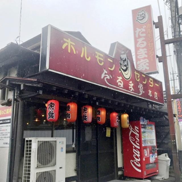 だるま家 本店 (4)