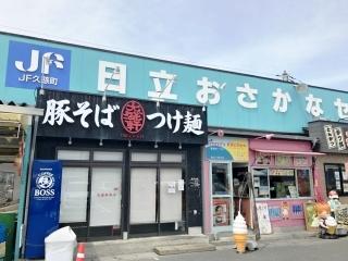 あかつ水産 道の駅 おさかなセンター店 (3)
