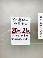 あかつ水産 道の駅 おさかなセンター店 (4)