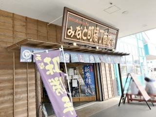 あかつ水産 道の駅 おさかなセンター店 (5)