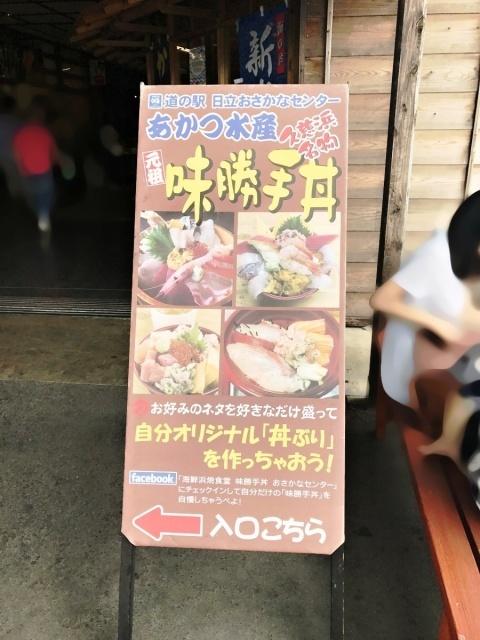 あかつ水産 道の駅 おさかなセンター店 (6)