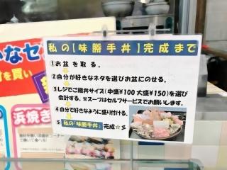 あかつ水産 道の駅 おさかなセンター店 (7)
