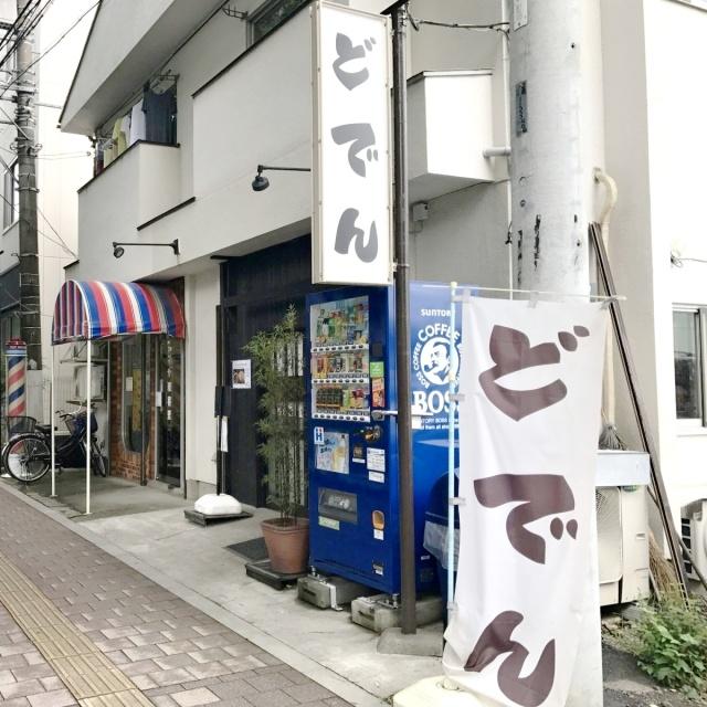 つけ麺 どでん (3)