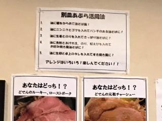 つけ麺 どでん (22)