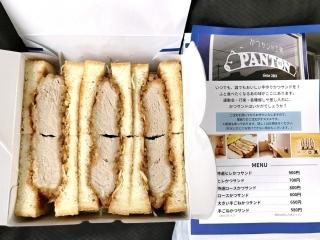 かつサンド工房 PANTON (10)