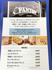 かつサンド工房 PANTON (17)