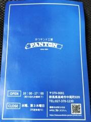 かつサンド工房 PANTON (18)