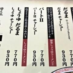 だるま大使 本店 (8)
