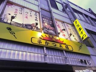 串カツ工場 げんてん 熊谷駅前店 (1)