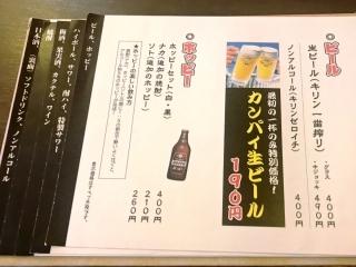 串カツ工場 げんてん 熊谷駅前店 (11)