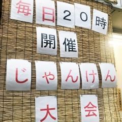 串カツ工場 げんてん 熊谷駅前店 (9)