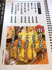 串カツ工場 げんてん 熊谷駅前店 (13)