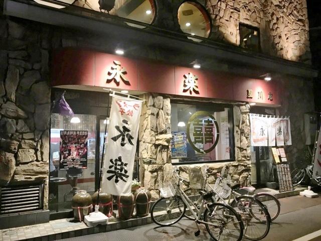 永楽 星川店 (1)