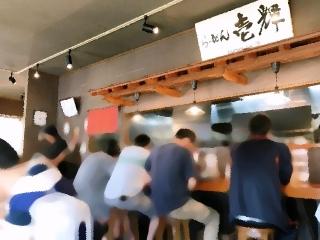 らーめん壱輝 (5)