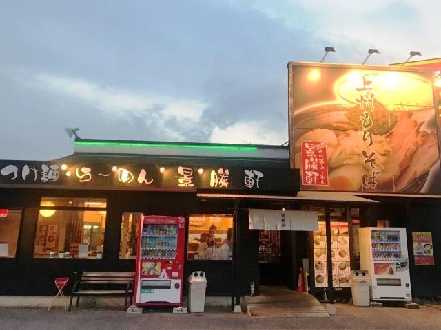 景勝軒 太田店 (2)