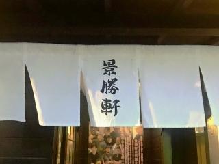 景勝軒 太田店 (4)