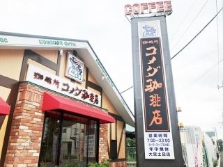 コメダ珈琲店 (1)