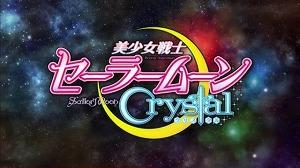 セーラームーン Crystal