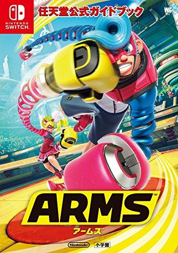 任天堂公式ガイドブック ARMS