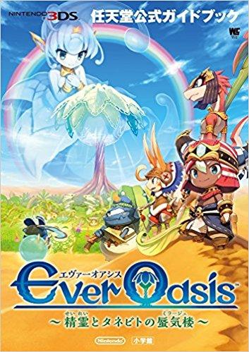 Ever Oasis 精霊とタネビトの蜃気楼 任天堂公式ガイドブック