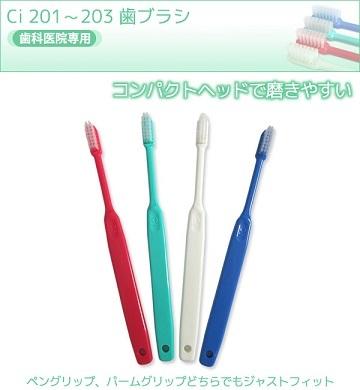 Ci歯ブラシ