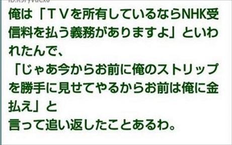 NHK撃退法