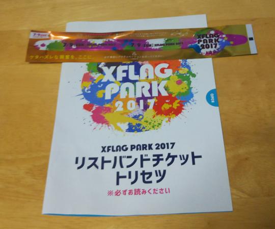 XFLAGパーク
