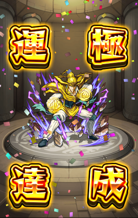 monster-strike(1116).png