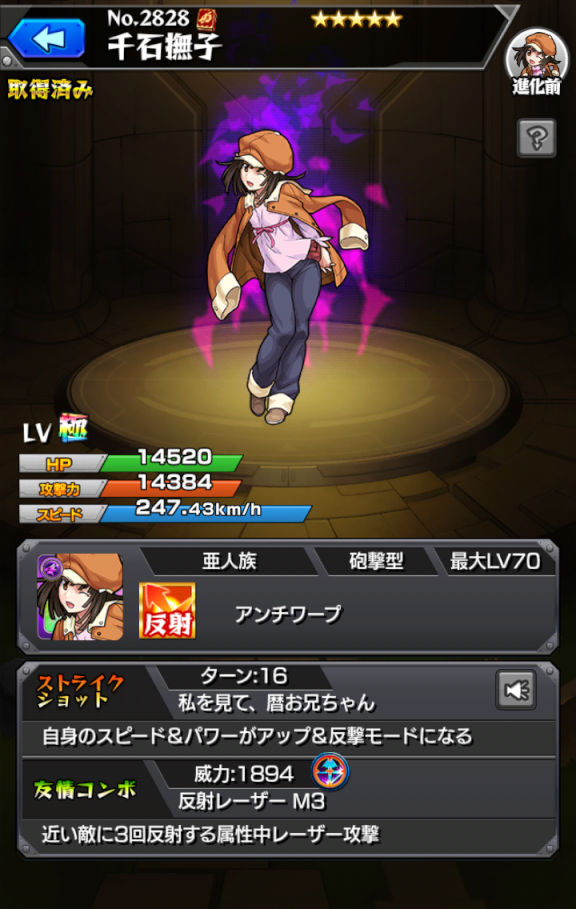 monster-strike(1156).png