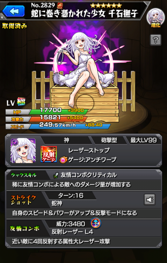 monster-strike(1157).png