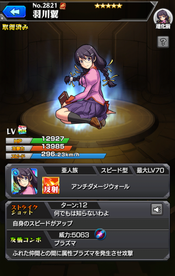 monster-strike(1158).png