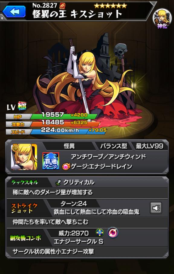 monster-strike(1160).png