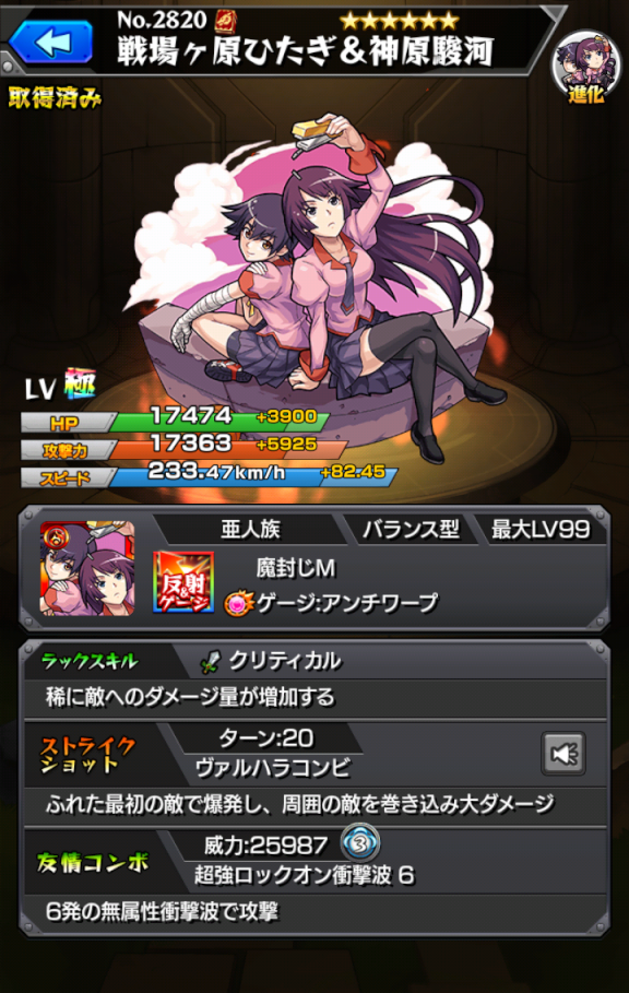 monster-strike(1161).png