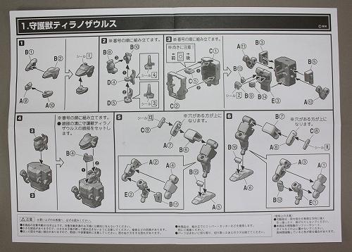 s-minipla-daijyujin-38